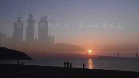 【韩国旅游】釜山2018新年日出