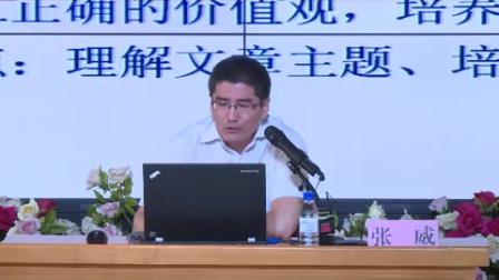 长春版初中语文七年级上册《会唱歌的火炉》说课视频,张威