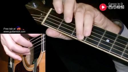 世界上最美的音乐《D大调:卡农》,完美吉他指弹,教学版!