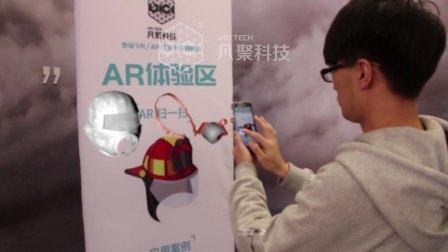 【凡聚科技】AR消防安全教育