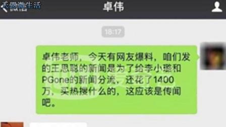 李小璐给贾乃亮摘绿帽花了1400w,卓伟这样回应