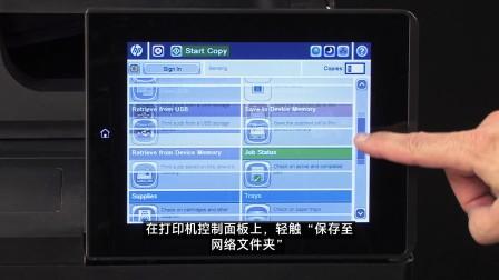 如何将扫描文档从打印机保存至网络文件夹