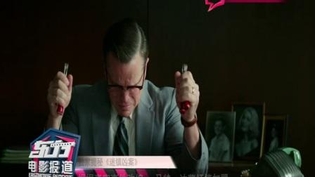 【180103东方电影报道】独家揭秘《迷镇凶案》,马特•达蒙倾情加盟