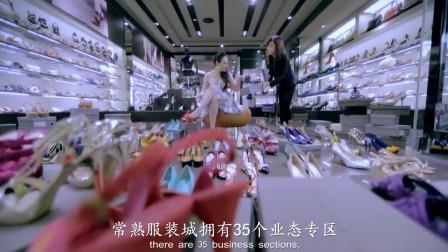 服装世界 常来常熟(中文3分钟)VA020170801