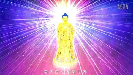 阿彌陀佛身金色--贊佛偈【歡喜回歸接引图版】