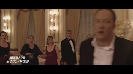 透明人2(片段)让隐形人耍的团团转