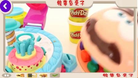 铅笔岛亲子 何塞扮演-卫生部牙医吃新的生日蛋糕的造型面团!!!Totoykids