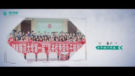 思齐教育宣传片 教育机构宣传片典范