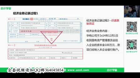 会计记账凭证装订视频_事业单位会计记账_小企业会计记账软件