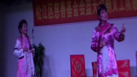 上海市松江区慈善基金分会蓝天沪剧义工队沪剧《陆雅臣卖娘子》《独坐绣房》《求娘子》