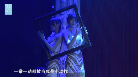 20180105 SNH48歌舞剧《向阳的星光》吴燕文毕业公演