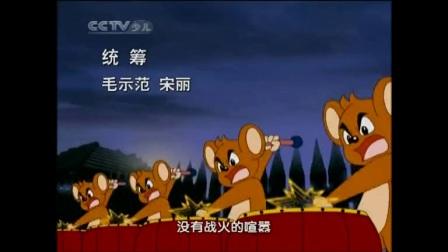 《五福鼠》  《五福鼠之战国风云》动画主题曲      《和平号角》    演唱:韩晶、王强