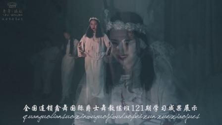 热门日韩爵士舞 献给万圣节的神秘大礼 日韩爵士鬼新娘 郑州舞蹈培训 鑫舞国际舞蹈总部