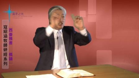 寇紹涵牧師: 西番雅書概論