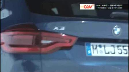 광고정보센터 TVCF광고  BMW xDRIVE