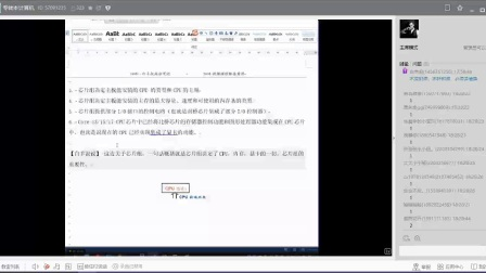 2018年江苏专转本计算机白羊叔寒假YY直播课第一天(上)