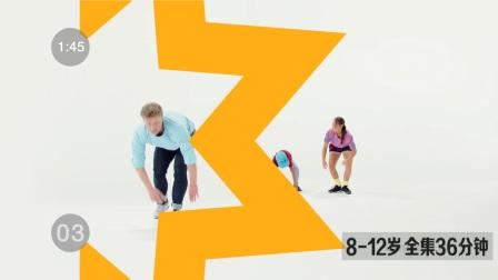 【BTM12】少儿体适能健身视频3DVD 舞蹈 体能 趣味 有氧训练教程