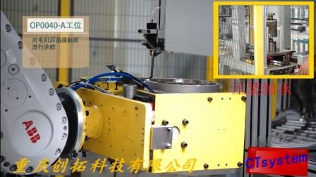 重庆创拓科技新能源电机装配线