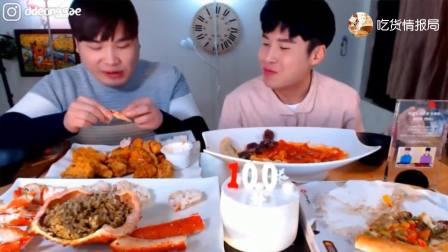韩国吃播大胃王豪放派donkey兄弟吃巨无霸帝皇蟹, 炸鸡和披萨意面
