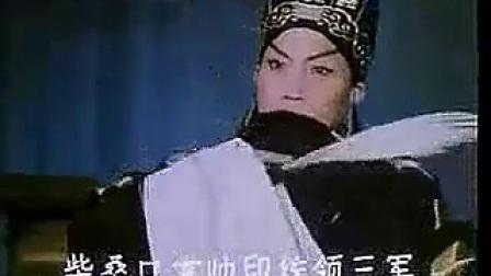越调《诸葛亮吊孝》 申凤梅大师经典唱段_flv_标清