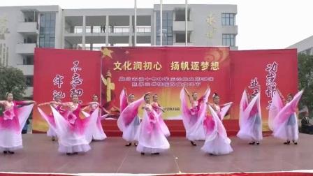 宜昌17中学901班2018元旦节目民族舞《阳光路上》