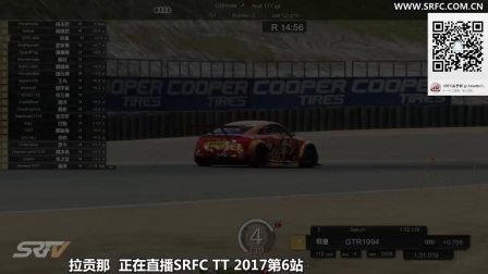 SRFC模拟赛车网2017 TT CUP 第6站第1轮直播录像