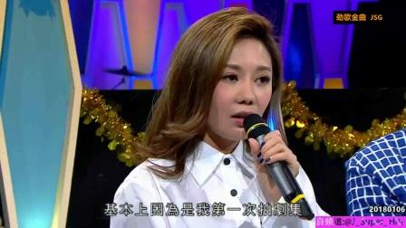 劲歌金曲(半小时版) 2018-01-06