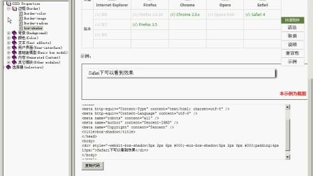 html5第四章(css3应用)1