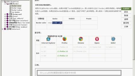 html5第四章(css3应用)2