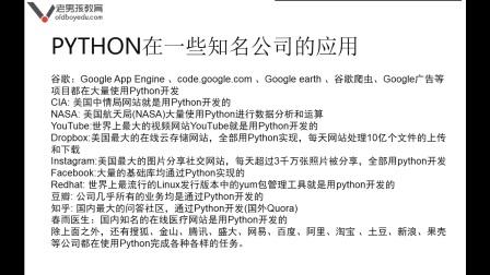 第一周-第02章节-Python3.5-开课介绍2