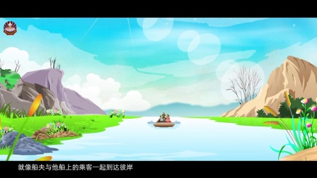《同生极乐国》第三集:发菩提心