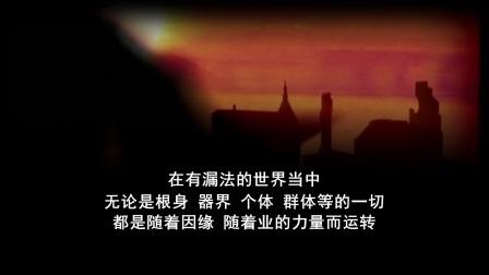 佛说无量寿经 第二十八讲(智圆法师.讲授)