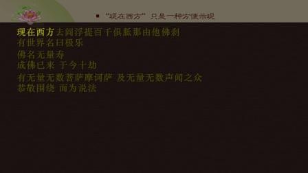 佛说无量寿经 第三十讲(智圆法师.讲授)