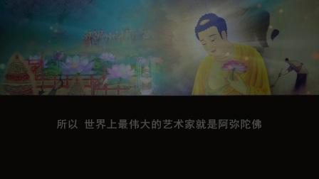 佛说无量寿经 第三十七讲(智圆法师.讲授)
