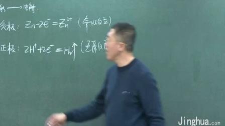 化学能与电能01精华刘延阁高中化学必修2物质结构反应与能量能源