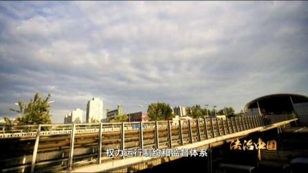 《法治中国》 第三集 依法行政 3