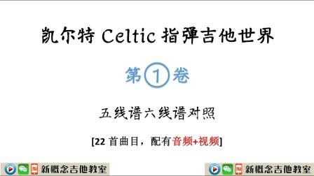 凯尔特Celtic指弹吉他世界 第1卷07