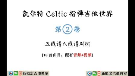 凯尔特Celtic指弹吉他世界 第2卷11