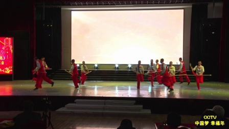 2018CCTV《中国梦 幸福年》全球直播网络春节联欢会 禾杠舞——建成影视