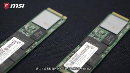 微星主板M.2 SSD 简易搭建RAID 0