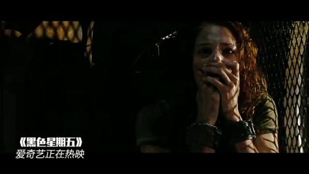 黑色星期五(片段): 女人被囚禁在地下
