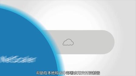 重新定义混合云应用交付ADC