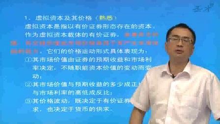 2015年《证券投资分析》第2章加Q2056_809299(何晓宇)6