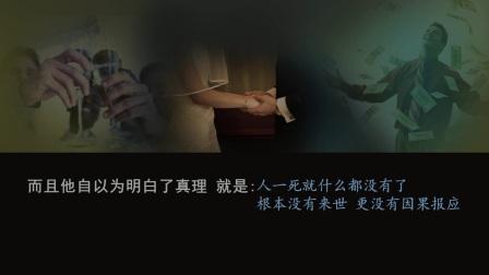佛说无量寿经 第六十九讲(智圆法师.讲授)