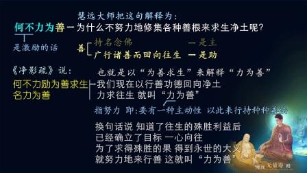 佛说无量寿经 第六十五讲(智圆法师.讲授)