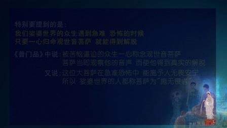 佛说无量寿经 第六十一讲(智圆法师.讲授)