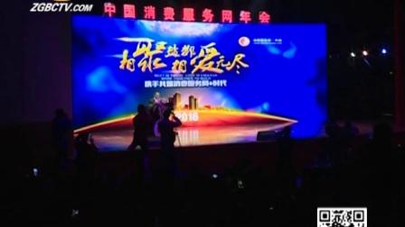 中国消费服务2016年会自贡电视台新闻报导
