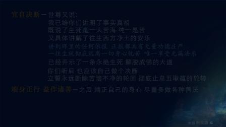 佛说无量寿经 第七十三讲(智圆法师.讲授)