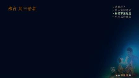佛说无量寿经 第七十七讲(智圆法师.讲授)