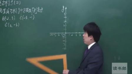 黄冈中学名师课堂教学视频初中数学七年级下册第7章第1课平面直角坐标系二